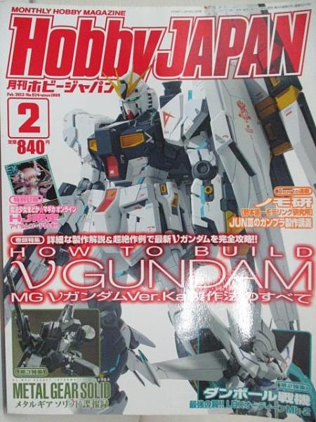 【書寶二手書T9/嗜好_EAZ】Hobby Japan_2013/2_How to Build V Gundam等_日文