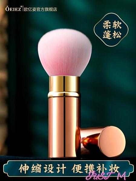 化妝刷散粉刷便攜款可伸縮帶蓋粉底化妝刷定妝刷超柔軟高光腮紅刷一支裝 JUST M