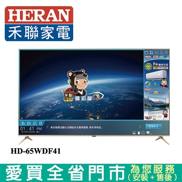 HERAN禾聯65型4K智慧聯網液晶顯示器_含視訊盒HD-65WDF41含配送+安裝【愛買】