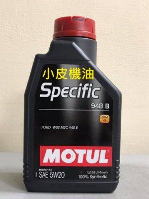 【小皮機油】魔特 MOTUL Specific 948B 5W20 5w-20 M2C 948 B ford shell