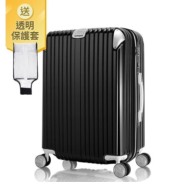 28吋 行李箱 旅行箱 PC金屬護角耐撞擊硬殼 奧莉薇閣 箱見恨晚II (加贈防塵套)