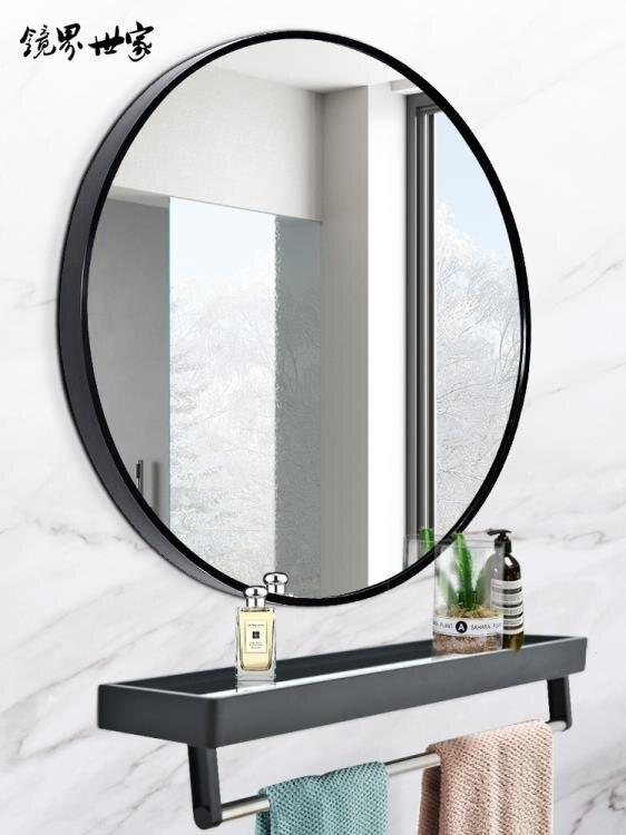 浴室鏡 鋁合金衛生間浴室鏡圓鏡帶置物架鏡子洗臉池鏡子免打孔廁所衛浴鏡 mks薇薇