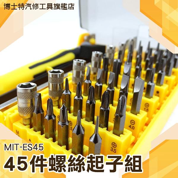 博士特汽修 螺絲起子組 45件電子用 手機維修工具 精密起子組 螺絲刀 維修 鑷子 拆機 磁性套筒 ES45
