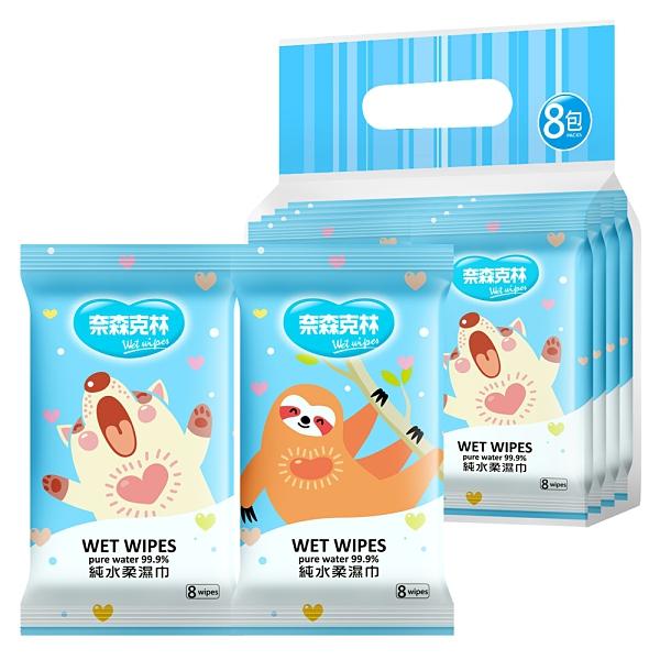 奈森克林純水柔濕巾8抽8包一組 -濕紙巾 濕巾 超含水