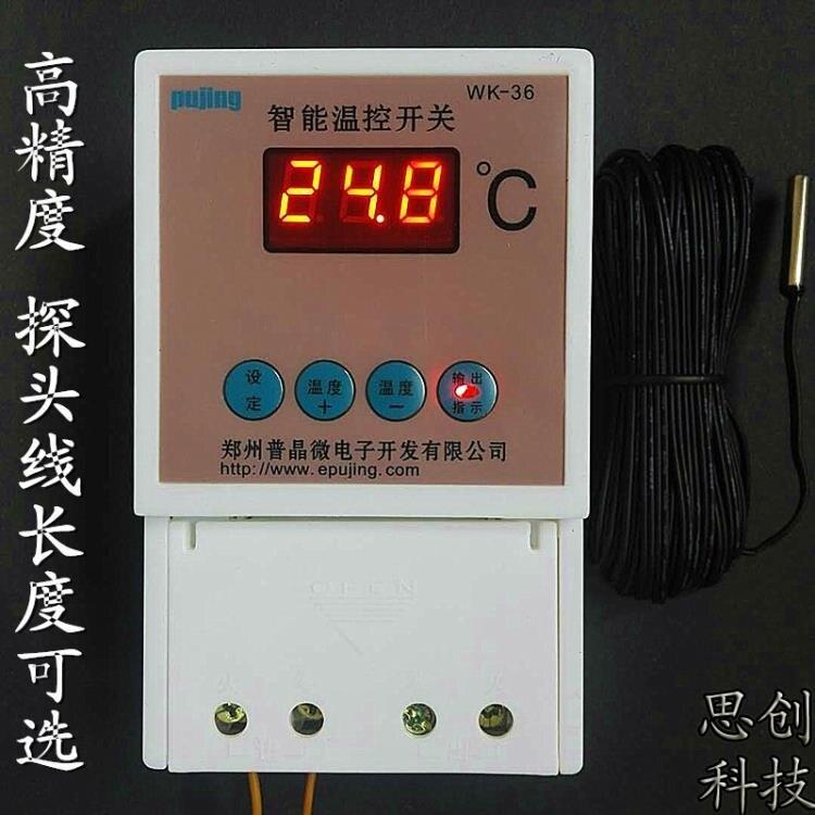 温控器 普晶WK36大功率智能溫控器養殖熱風爐地暖溫控開關可調溫度控制器 城市科技DF
