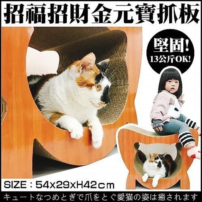 寵喵樂招福招財金元寶貓抓板/貓窩/貓跳台