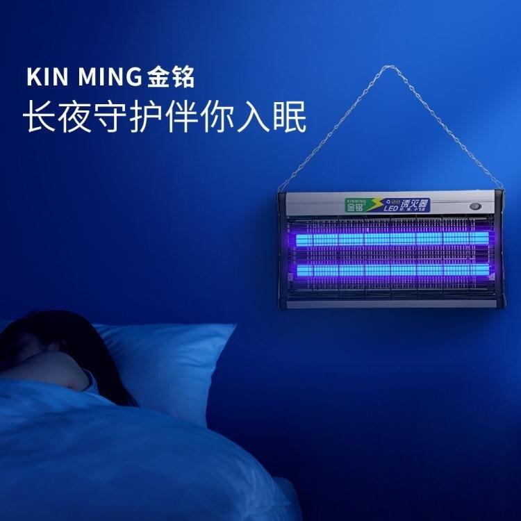 滅蚊燈家用滅蠅燈餐廳飯店用商用蚊子紫外線電擊蒼蠅室內驅蚊神器