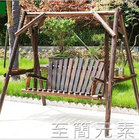 限時八折 戶外秋千庭院實木搖椅防腐木碳化田園風木秋千椅室內家用花園吊椅
