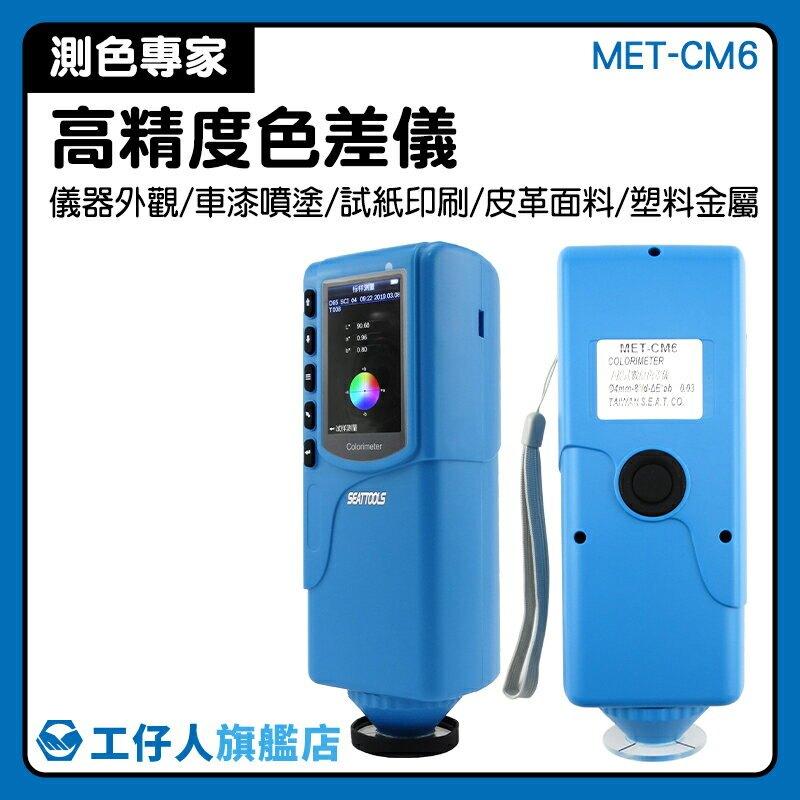 工廠製造商 顏色比對 顏色分析儀  塑料油漆 MET-CM6 顏色分析