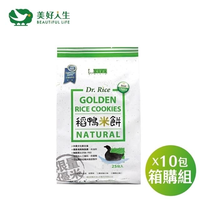 美好人生 稻鴨米餅 經典原味(25入/包)  10包箱購組