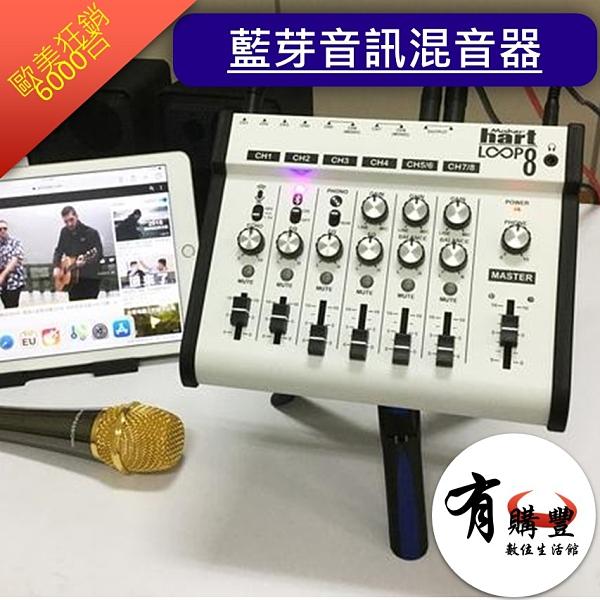 【有購豐】Maker hart Loop Mixer 8 - 藍芽音訊混音器 小型混音器 混音器