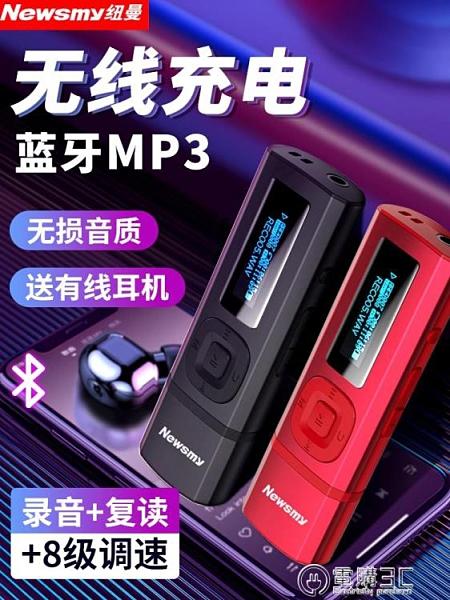 mp3小型 便攜式藍芽隨身聽學生版英語聽力聽歌無損音樂播放器 電購3C