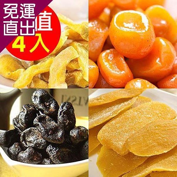 美雅宜蘭餅 古早蜜餞-綜合4口味 1組【免運直出】