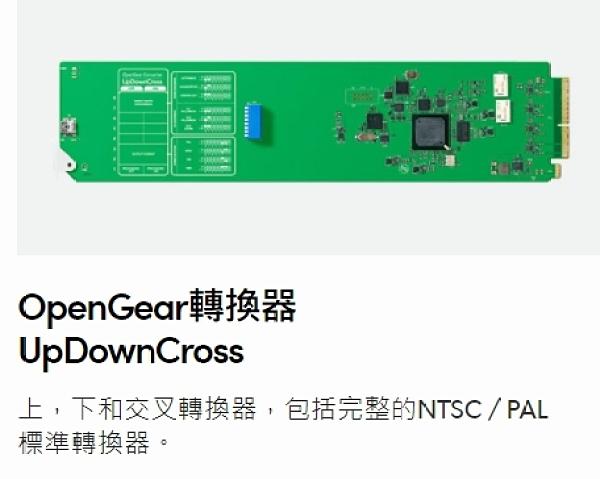 【聖影數位】Blackmagic OpenGear Converter UpDownCross 轉換器 公司貨