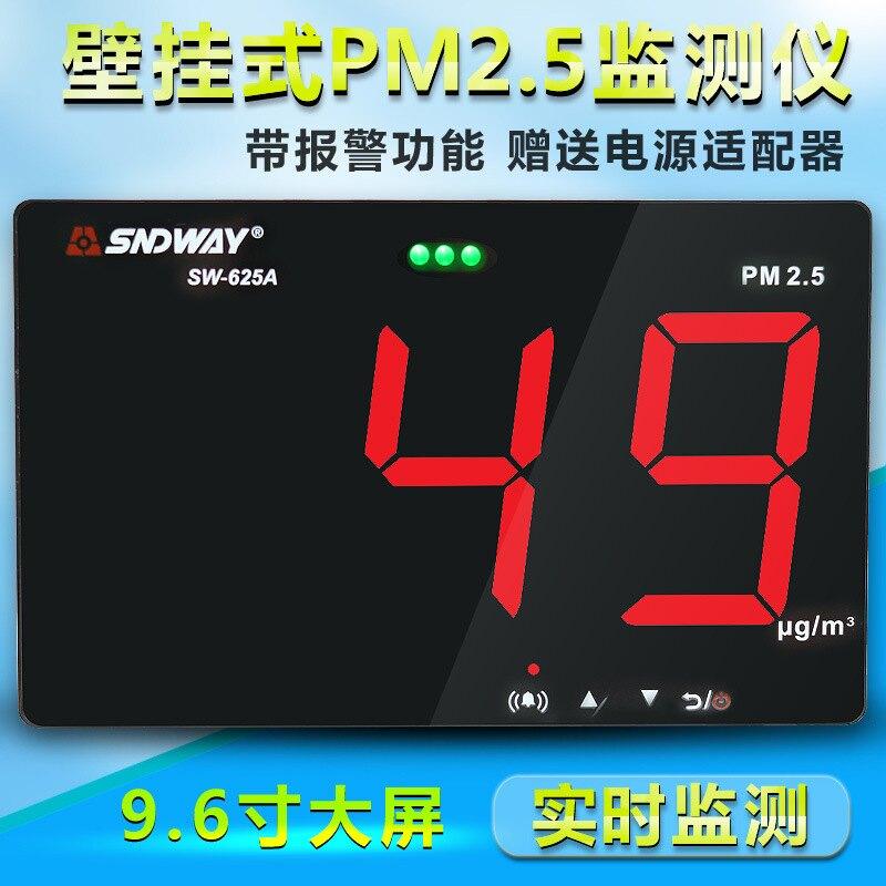 SNDWAY/深達威PM2.5檢定儀空氣質量檢測儀壁掛式粉塵顆粒物監測儀