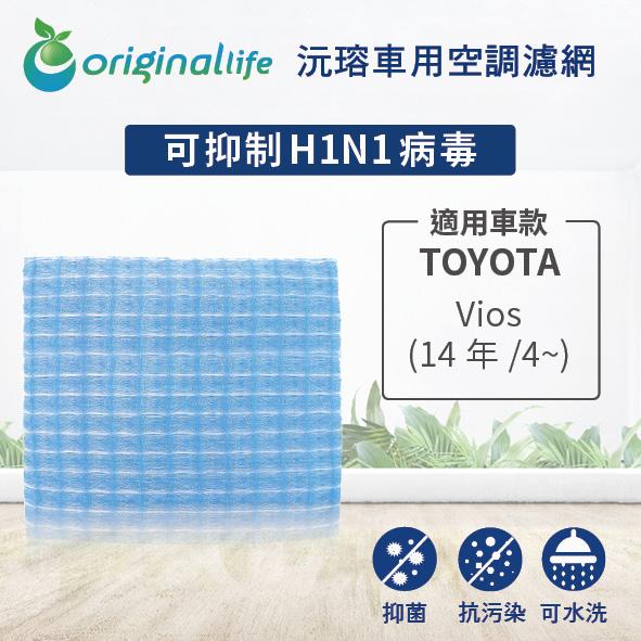 適用TOYOTA:Vios (14年/4~)【Original Life】汽車冷氣濾網 ★ 長效可水洗