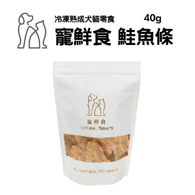 寵鮮食 冷凍熟成犬貓零食-鮭魚條40g
