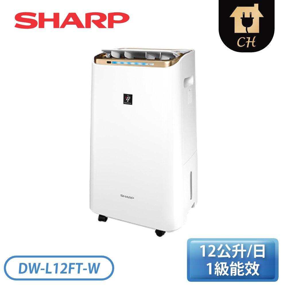 [SHARP 夏普]12L 自動除菌離子 空氣清淨除濕機 DW-L12FT-W【加贈 奇美18L電烤箱 EV-18B0AK】