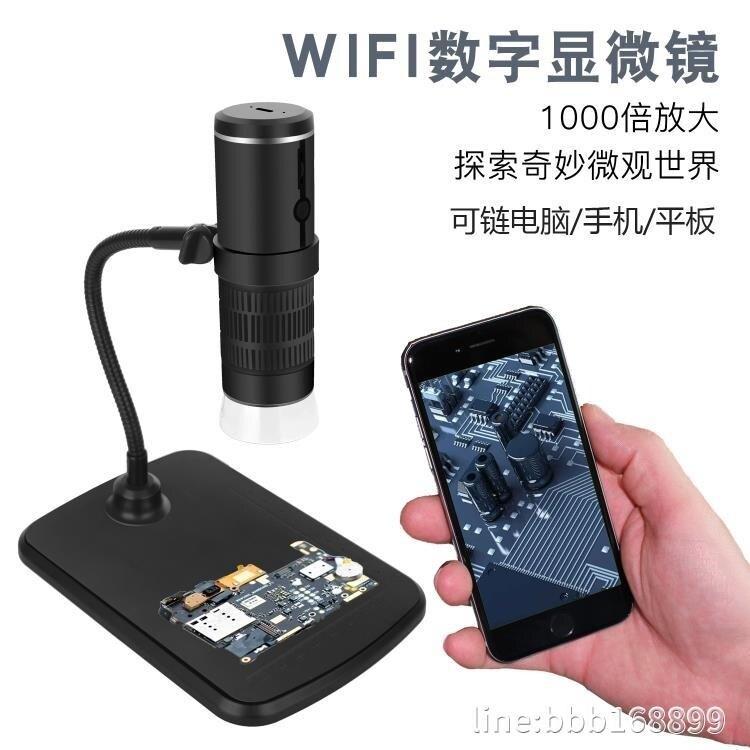 顯微鏡 圣創高倍電子顯微鏡1000倍數碼高清放大鏡PCB線路手機 城市科技DF