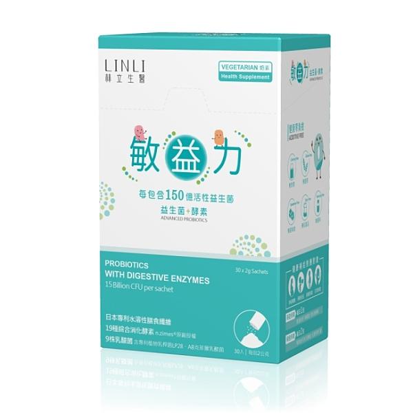 【林立生醫】敏益力 益生菌+酵素(30包/盒)