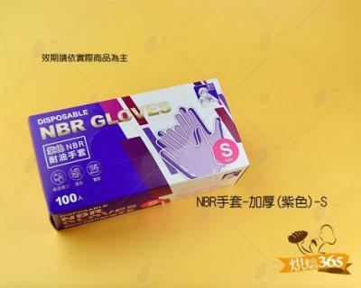 烘焙365*NBR手套-加厚(紫色)-S/盒4712547610043