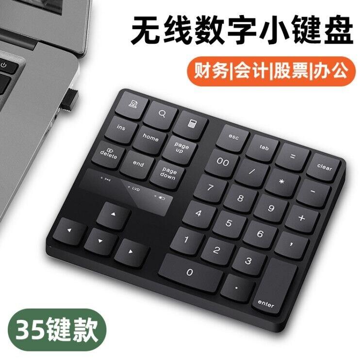 技觸無線數字鍵盤ipad筆記本電腦小鍵盤適用macbook蘋果電腦外