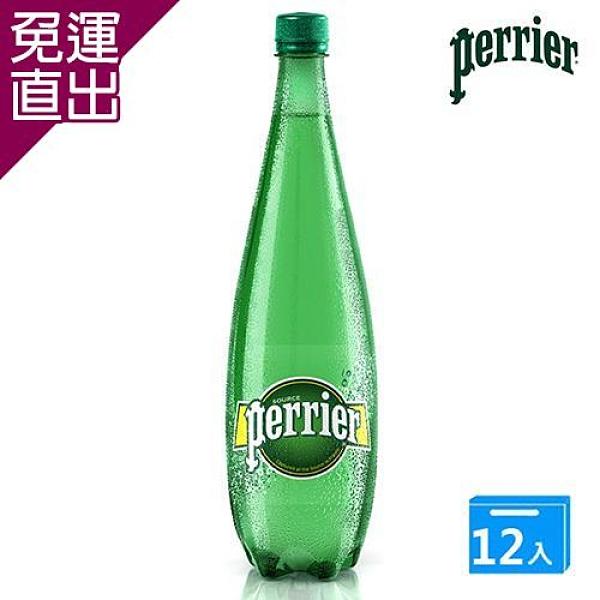 Perrier 法國沛綠雅天然氣泡礦泉水1000mlx12瓶/箱【免運直出】