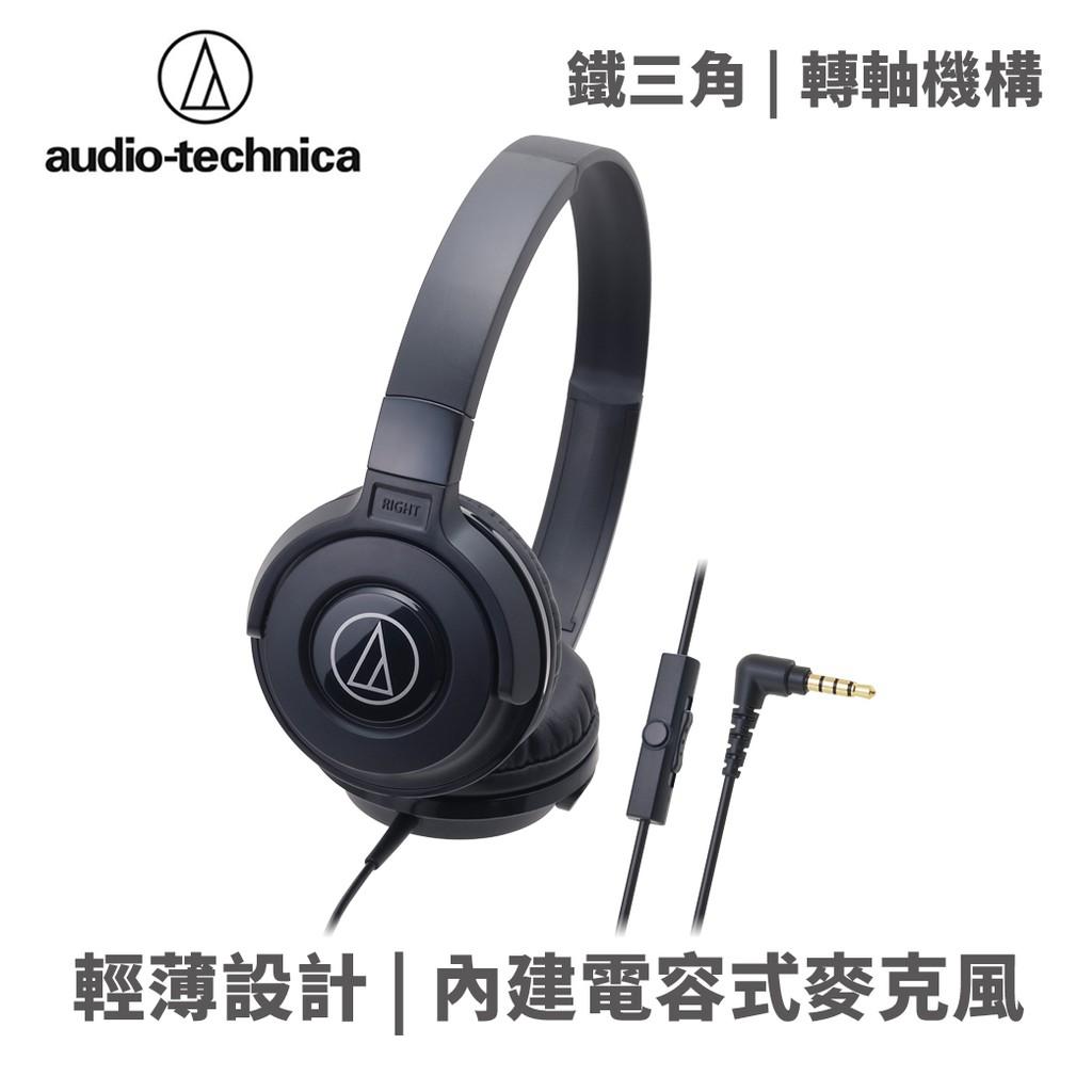 Audio-Technica 鐵三角S100iS BK 通話耳機 線控 可折疊 1.2m 黑