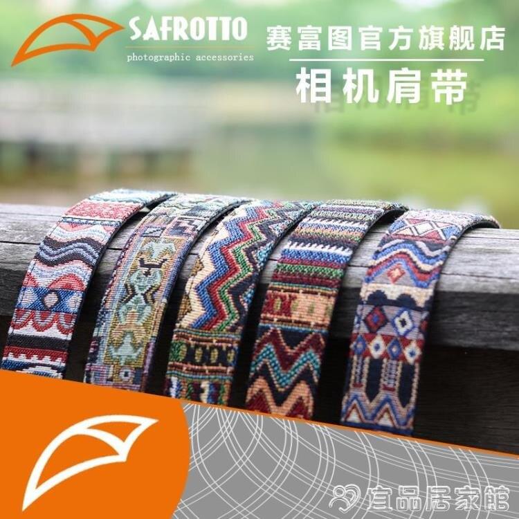 520賽富圖真民族風單反微單相機肩帶 快拆扣復古富士舒適背帶通用 宜品