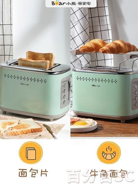 麵包機 小熊烤麵包機家用片多功能早餐機小型多士爐土司機全自動吐司機  -免運-(洛麗塔)品質保證
