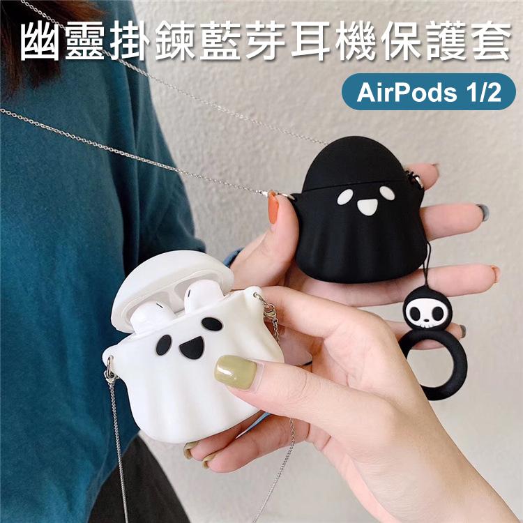 Airpods 1/2 治癒立體幽靈掛鍊無線藍芽耳機保護套收納盒(三色)【RCEAR16】