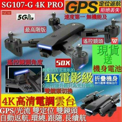 迷你自拍環繞跟隨一鍵返航無人機空拍機 SG107-G GPS定位 光流定位 4K電調防抖雲台 定高無人空拍機 四軸飛行器