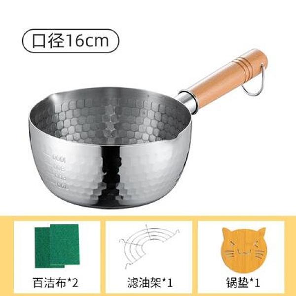 雪平鍋 日式雪平鍋304不銹鋼小奶鍋不粘鍋加厚日本輔食鍋泡面電磁爐湯鍋【快速出貨八折搶購】