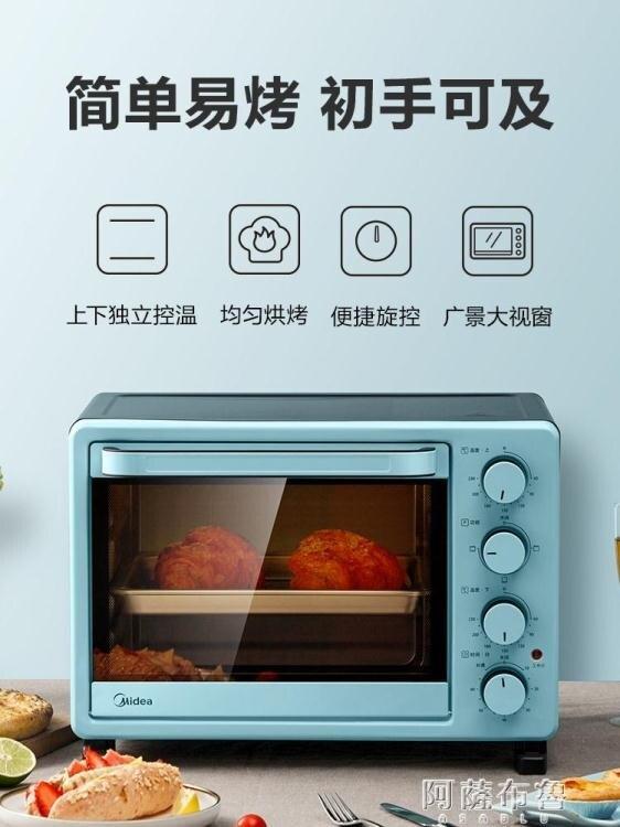 烤箱 美的烤箱家用烘焙迷你小型電烤箱多功能全自動蛋糕25升大容量正品 MKS阿薩布魯