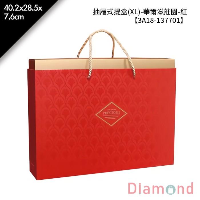 岱門包裝 抽屜式提盒(XL)-華爾滋莊園-紅 10入/包 40.2x28.5x7.6cm【3A18-137701】