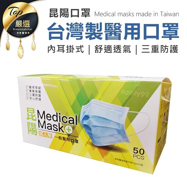 現貨!台灣製 昆陽 平面醫療口罩 50入 特殊色 成人平面口罩 醫用口罩 雙鋼印 成人口罩 #捕夢網