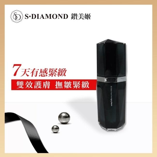 S+DIAMOND 黑珍珠緊緻精華
