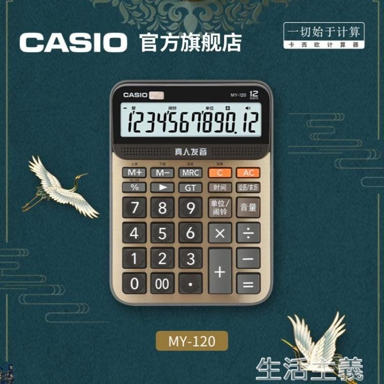 計算機 Casio/卡西歐語音計算器GY-120地攤神器擺攤辦公大號大按鍵商務辦公 時尚學院