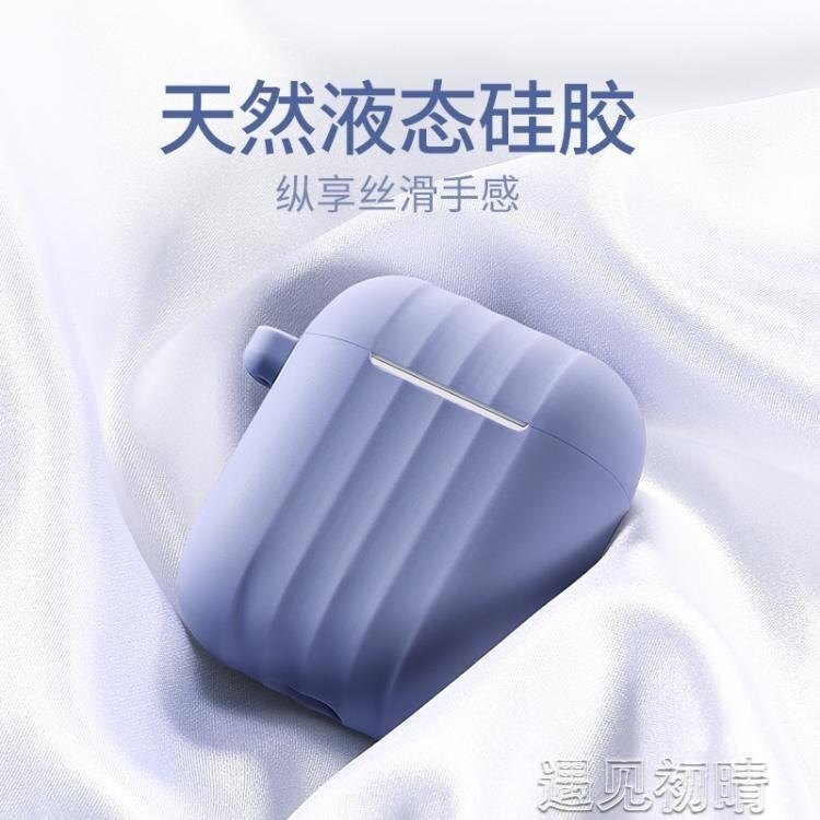第一衛AirPods保護套液態硅膠 蘋果2代藍芽無線耳機盒子 牛貨趕集SALE搶購