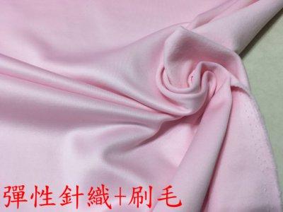 ~便宜地帶~粉紅色彈性單面刷毛剩12尺賣240元出清(141*360公分)~保暖~適合做保暖衣.褲.內搭.~彈性好~