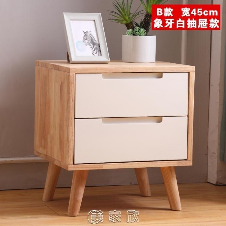 北歐全實木床頭櫃迷你小床邊櫃臥室簡約整裝收納櫃帶抽屜儲物櫃子