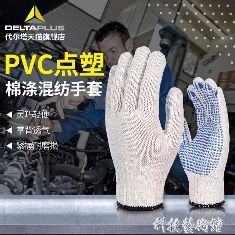勞保手套 代爾塔針織手套勞動工作勞保手套透氣工地用干活點塑防滑耐磨搬運 交換禮物