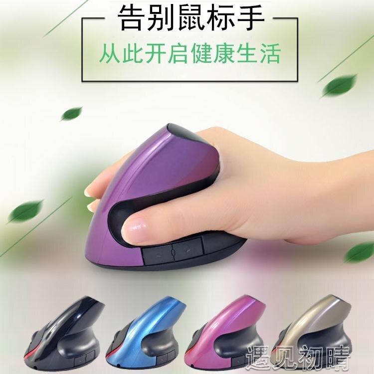 新款二代立式可充電垂直滑鼠 辦公手握防滑鼠手健康光電無線滑鼠 牛貨趕集SALE搶購