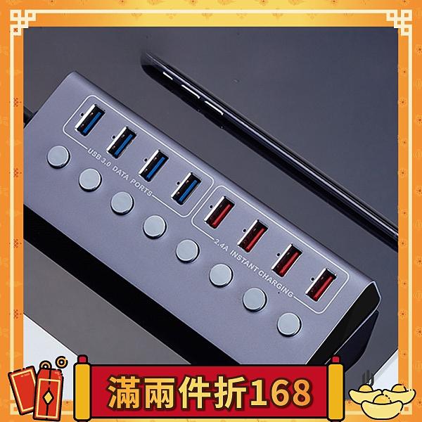 獨立開關 八孔 USB HUB 集線器 多工 傳輸 充電 擴充 分線器 iPhone 安卓 手機 『無名』 Q08131