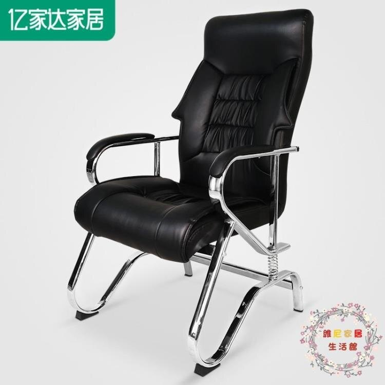 電腦椅家用辦公椅皮質椅子會議椅組裝職員椅鋼制腳弓形椅 七色堇 新年春節送禮
