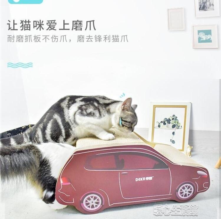 貓抓板 貓抓板貓爪板瓦楞紙耐磨練爪器SUV汽車貓窩貓咪寵物用品玩具【天天特賣工廠店】