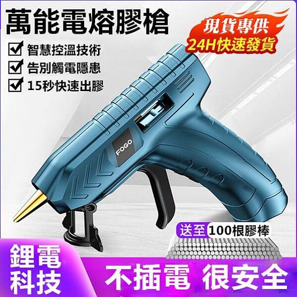 現貨 FOGO富格 3.6V鋰電熱熔膠槍 150°C峰值無線使用 萬能電溶膠槍 充電式 蘑菇街