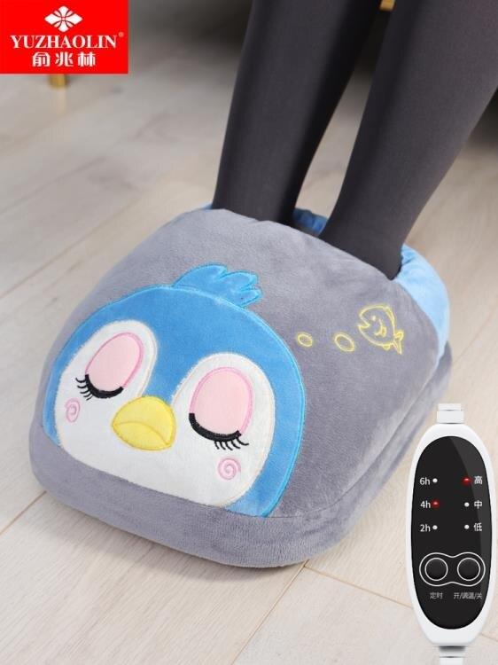 暖腳寶 俞兆林暖腳寶插電電暖鞋取暖器女充電加熱捂腳墊電熱保暖冬天神器 宜品