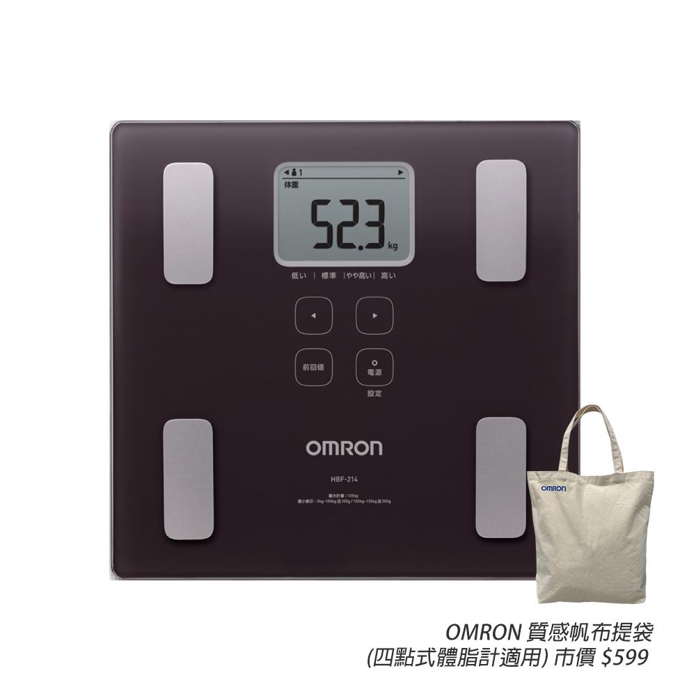 【送帆布袋】OMRON 歐姆龍 體重體脂計 HBF-214(褐色)