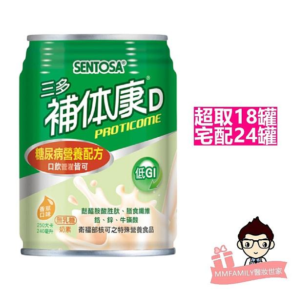 三多 SENTOSA 補體康D 糖尿病營養配方(綠罐) 【單罐】240ml【醫妝世家】 糖尿病 補體康